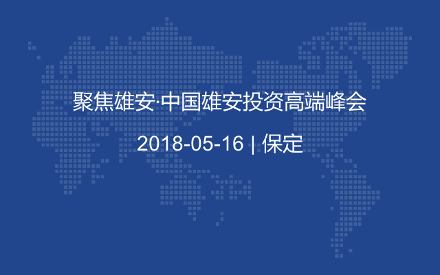 聚焦雄安·中国雄安投资高端峰会