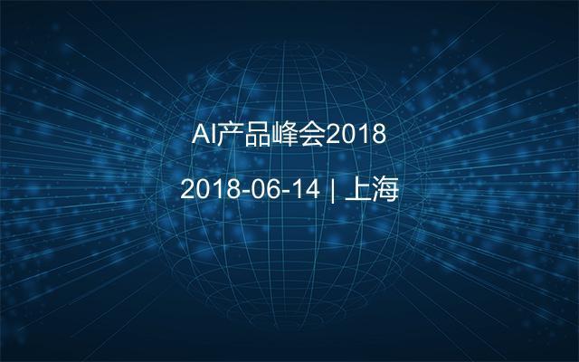 AI产品峰会2018