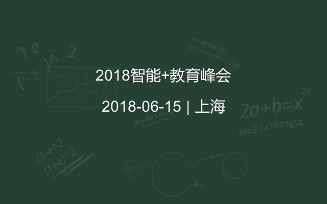 2018智能+教育峰会