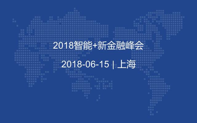 2018智能+新金融峰会