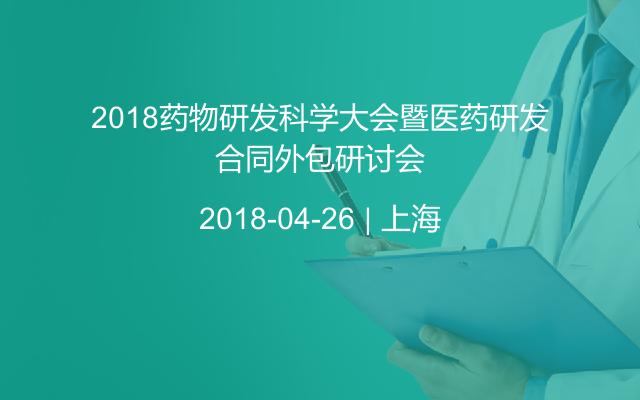 2018药物研发科学大会暨医药研发合同外包研讨会