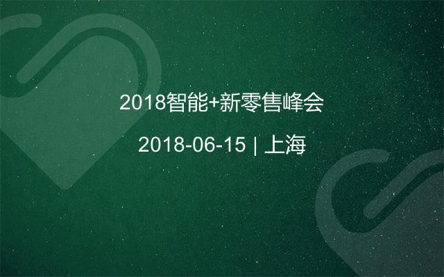 2018智能+新零售峰会