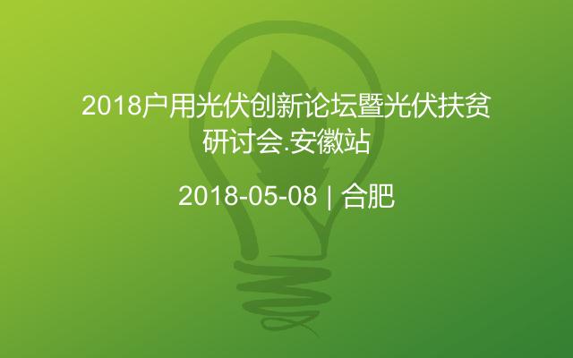2018户用光伏创新论坛暨光伏扶贫研讨会.安徽站