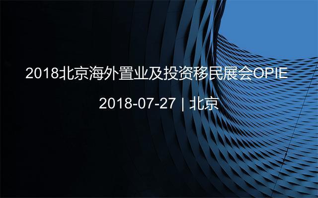 2018北京海外置业及投资移民展会OPIE