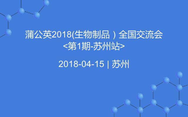 蒲公英2018(生物制品)全国交流会<第1期-苏州站>