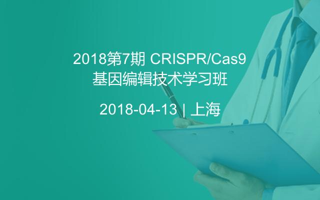2018第7期 CRISPR/Cas9基因编辑技术学习班