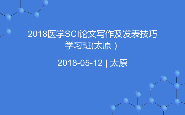 2018医学SCI论文写作及发表技巧学习班(太原)
