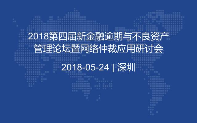 2018第四届新金融逾期与不良资产管理论坛暨网络仲裁应用研讨会