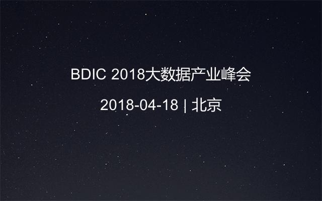 BDIC 2018大数据产业峰会