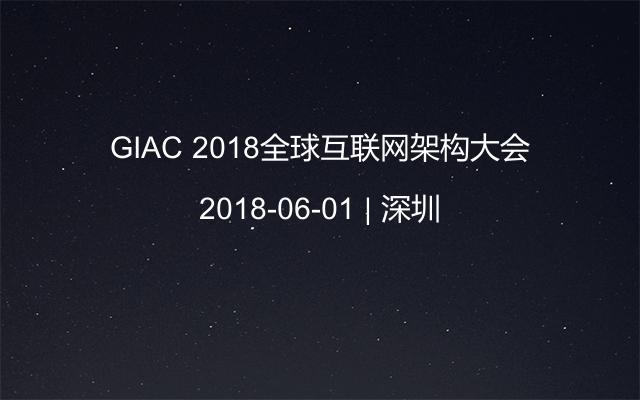 GIAC 2018全球互联网架构大会