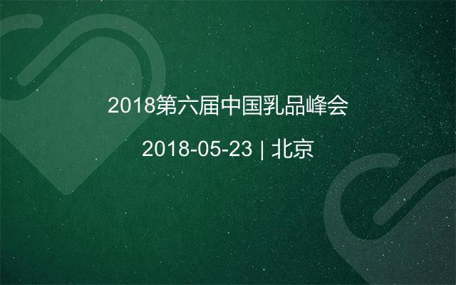 2018第六届中国乳品峰会