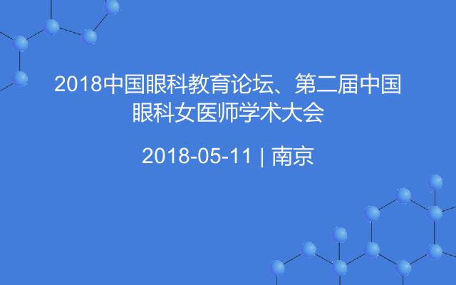 2018中國眼科教育論壇、第二屆中國眼科女醫師學術大會