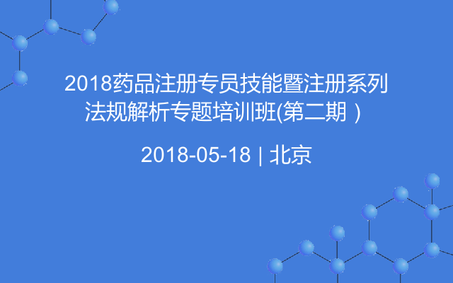 2018药品注册专员技能暨注册系列法规解析专题培训班(第二期)