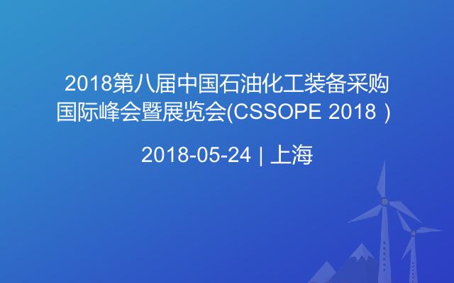 2018第八届中国石油化工装备采购国际峰会暨展览会(CSSOPE 2018)