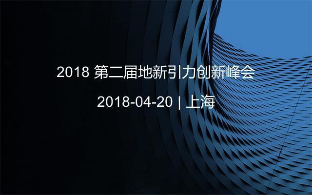 2018 第二届地新引力创新峰会
