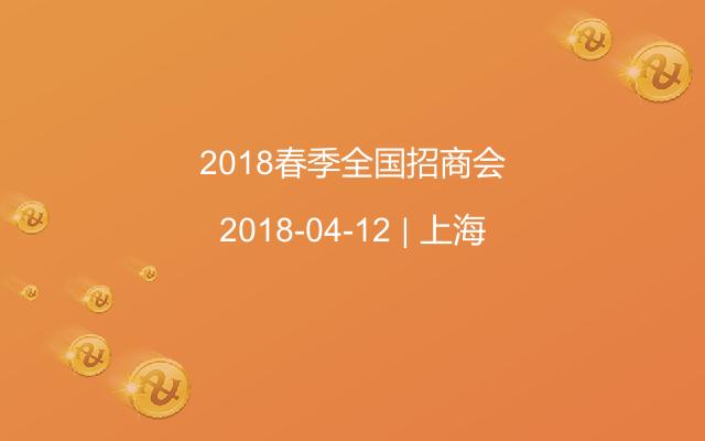 2018春季全国招商会