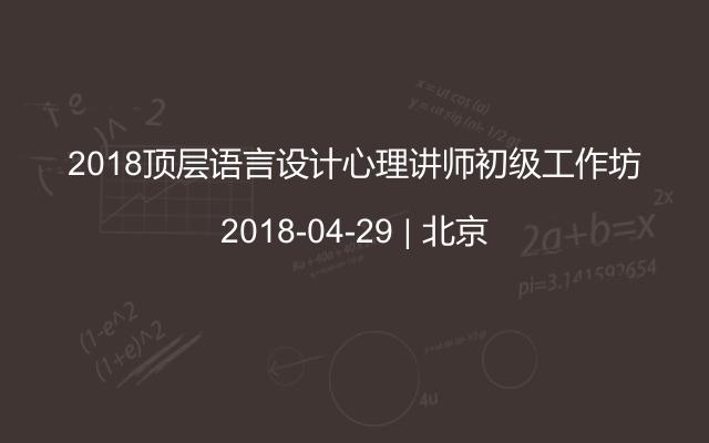 2018顶层语言设计心理讲师初级工作坊