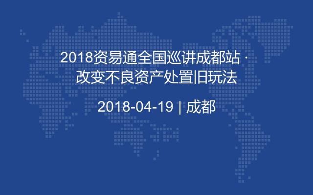 2018资易通全国巡讲成都站 · 改变不良资产处置旧玩法
