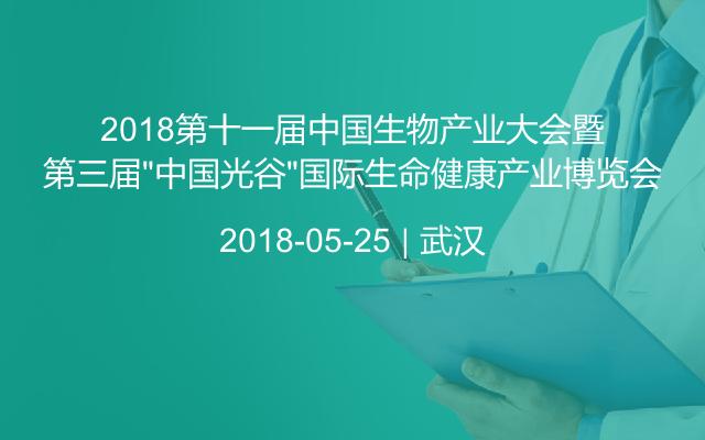 """2018第十一届中国生物产业大会暨第三届""""中国光谷""""国际生命健康产业博览会"""