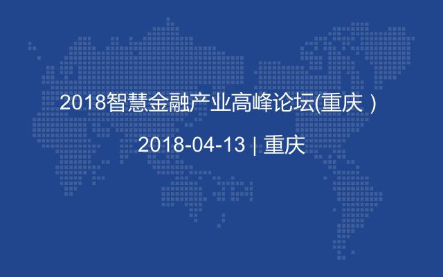 2018智慧金融产业高峰论坛(重庆)