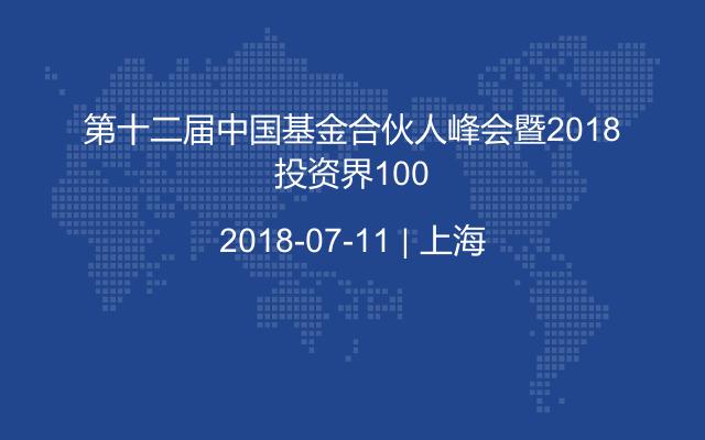第十二届中国基金合伙人峰会暨2018投资界100