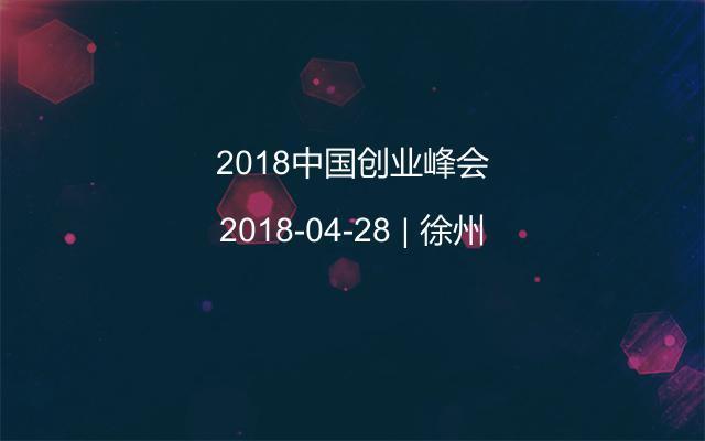 2018中国创业峰会