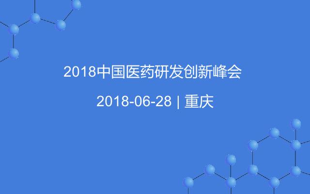 2018中国医药研发创新峰会