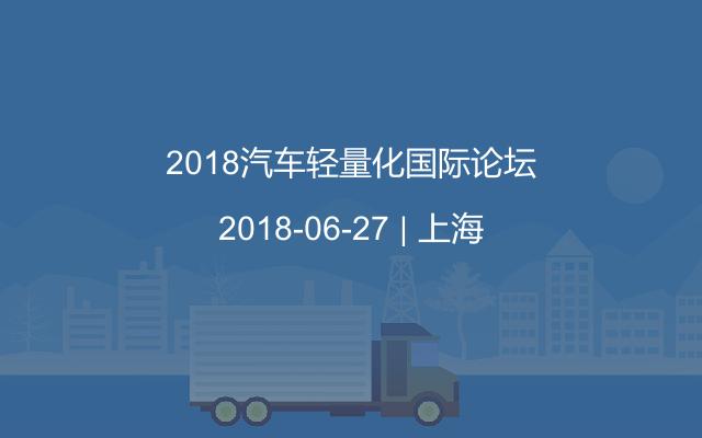 2018汽车轻量化国际论坛