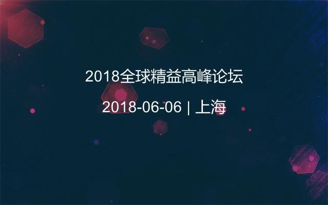 2018全球精益高峰论坛