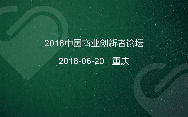 2018中国商业创新者论坛