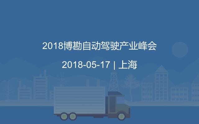 2018博勘自动驾驶产业峰会