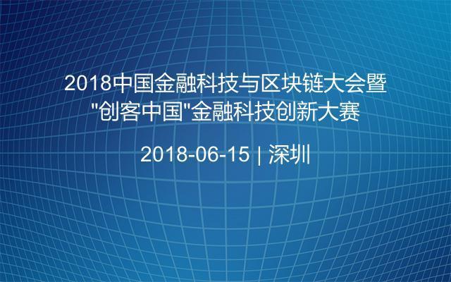 """2018中国金融科技与区块链大会暨""""创客中国""""金融科技创新大赛"""