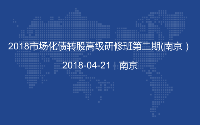 2018市场化债转股高级研修班第二期(南京)