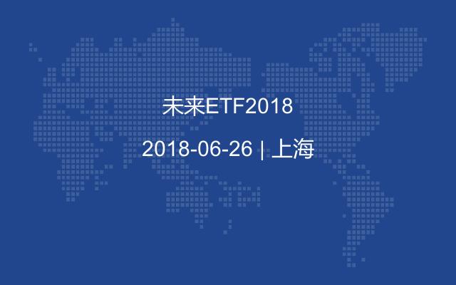 未来ETF2018