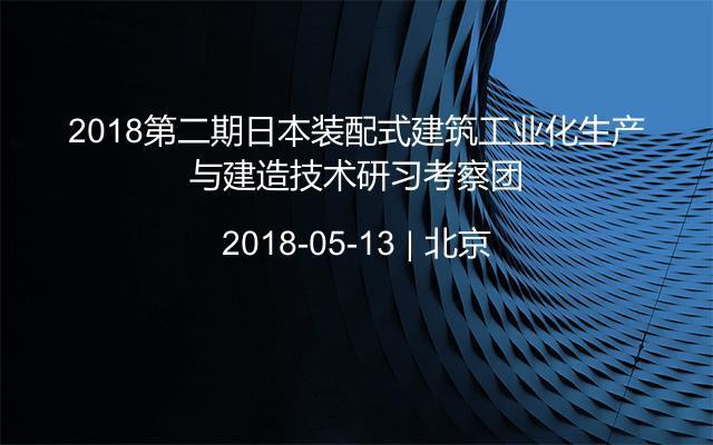 2018第二期日本装配式建筑工业化生产与建造技术研习考察团