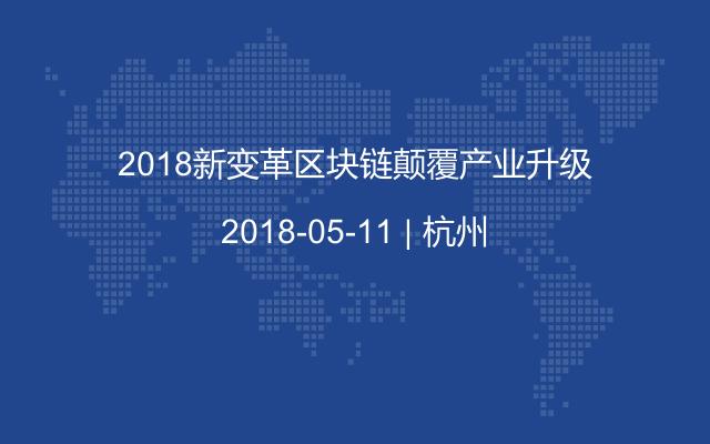 2018新变革区块链颠覆产业升级