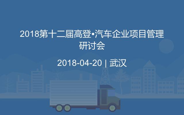 2018第十二届高登•汽车企业项目管理研讨会