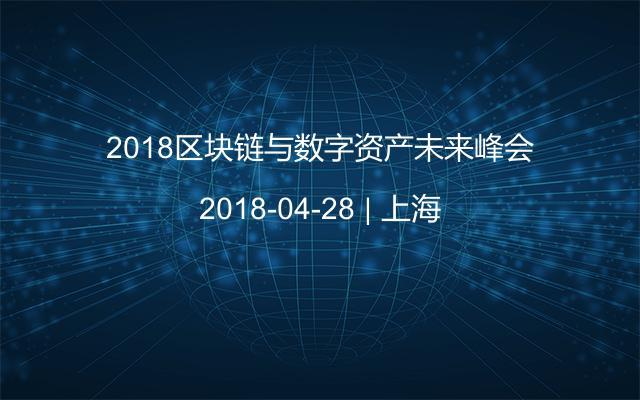 2018区块链与数字资产未来峰会