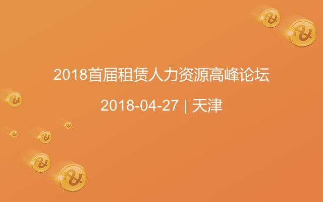 2018首届租赁人力资源高峰论坛