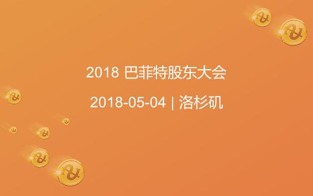 2018 巴菲特股东大会