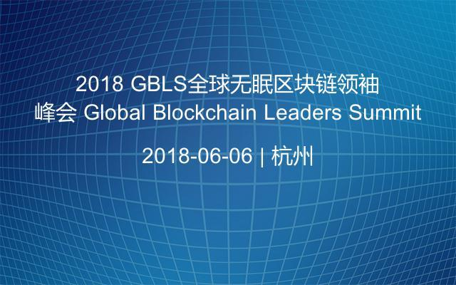 2018 GBLS全球无眠区块链领袖峰会 Global Blockchain Leaders Summit