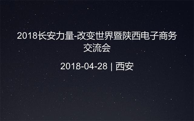 2018长安力量-改变世界暨陕西电子商务交流会
