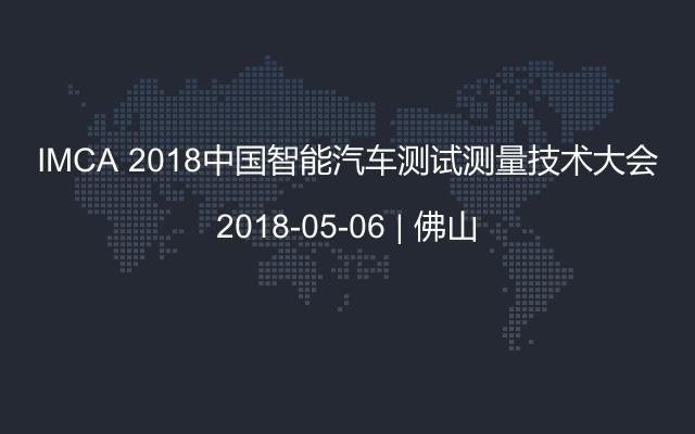 IMCA 2018中国智能汽车测试测量技术大会