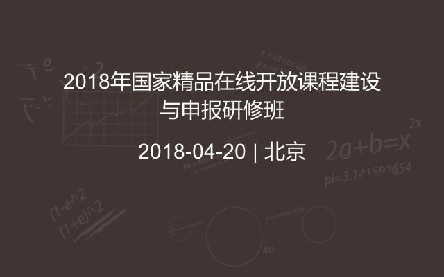 2018年国家精品在线开放课程建设与申报研修班