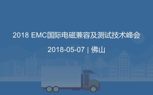 2018 EMC国际电磁兼容?#23433;?#35797;技术峰会