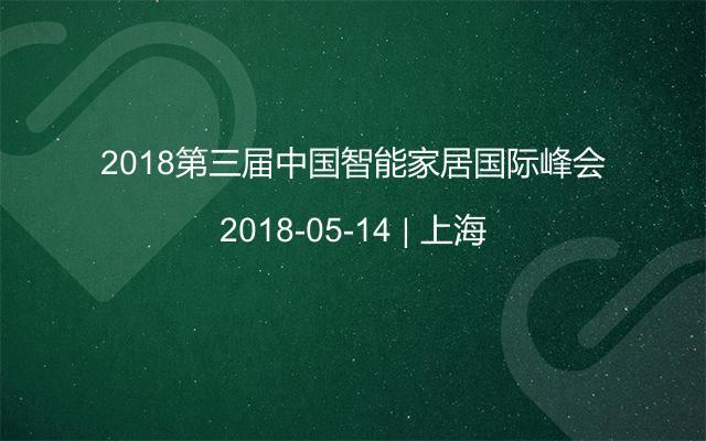 2018第三届中国智能家居国际峰会