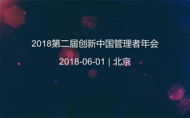 2018第二届创新中国管理者年会