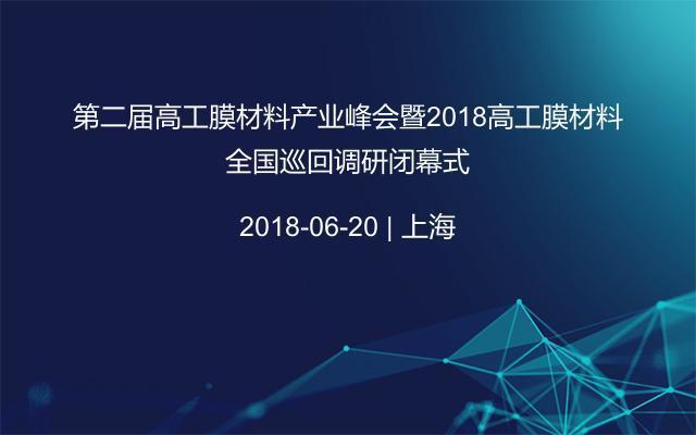 第二届高工膜材料产业峰会暨2018高工膜材料全国巡回调研闭幕式