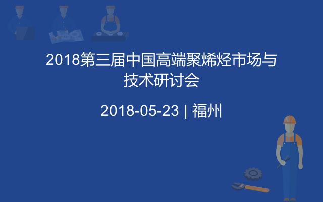2018第三届中国高端聚烯烃市场与技术研讨会