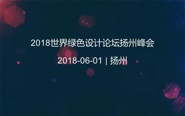 2018世界绿色设计论坛扬州峰会